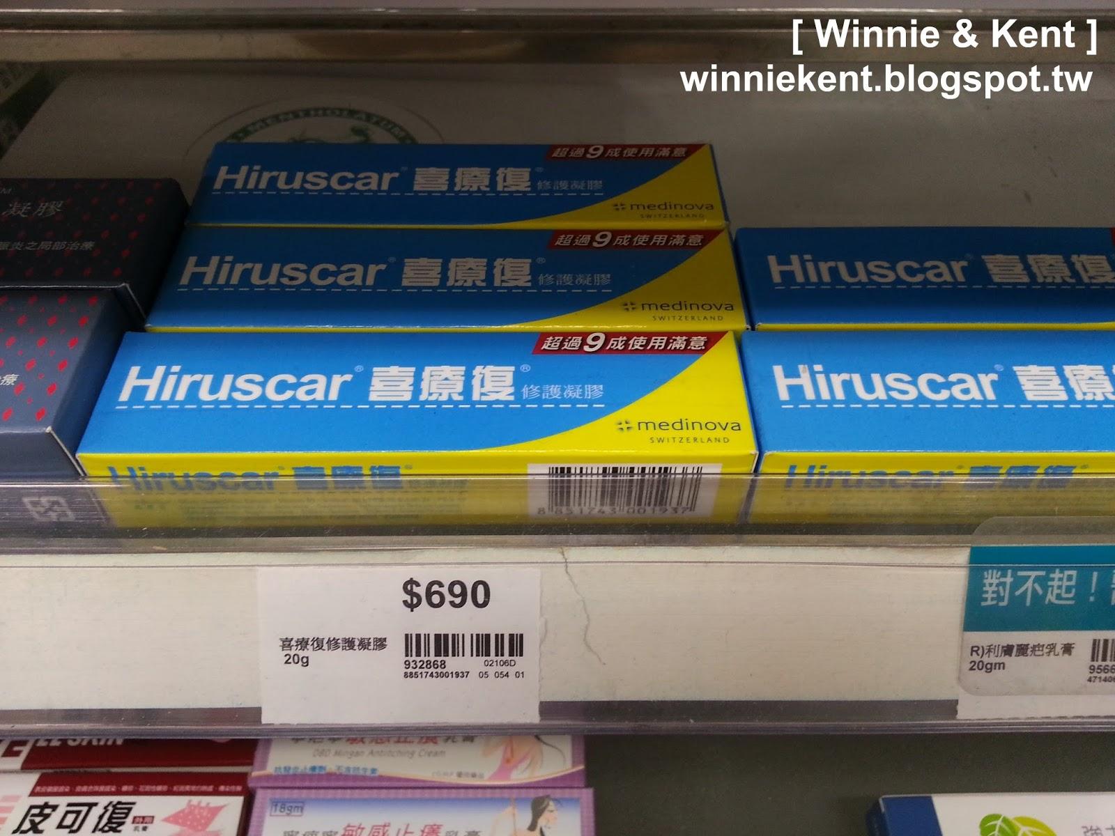 ☜ Winnie Kent ☞ 歡樂窩: 【W & K 愛漂亮】去疤好物偷偷用 - 《喜療復/喜能復修護凝膠》介紹文